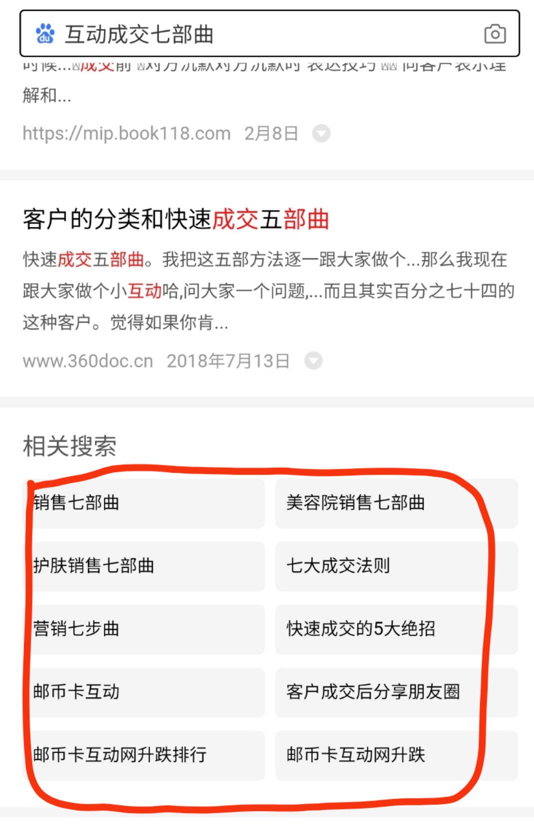 新浪博客引流.png
